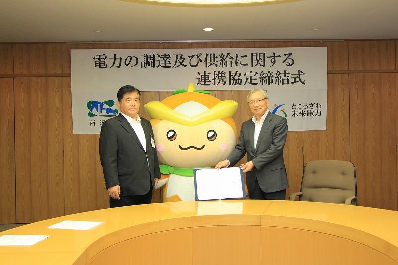 所沢市と「電力の調達及び供給に関する連携協定」を締結いたしました